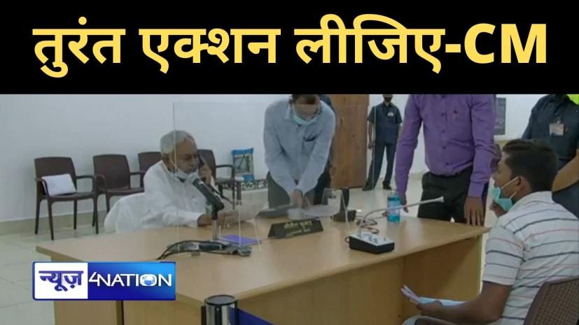 CM ने प्र.सचिव को फोन कर कहा, कोई पैसा-तैसा मांग रहा है, हमारे यहां शिकायत किया तो धमकी देने पहुंच गया, तुरंत एक्शन लीजिए