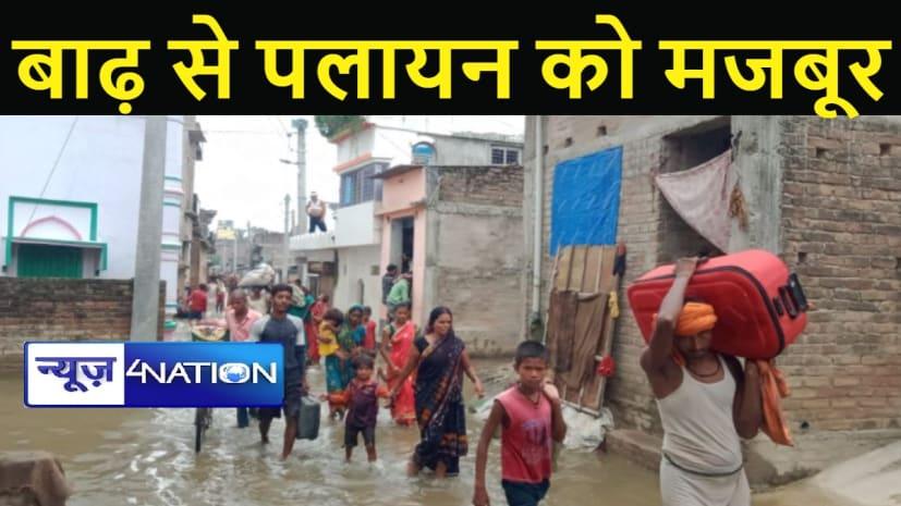 खगड़िया के 40 से अधिक पंचायत बाढ़ की चपेट में, घर में पानी घुसने से लोग पलायन को मजबूर