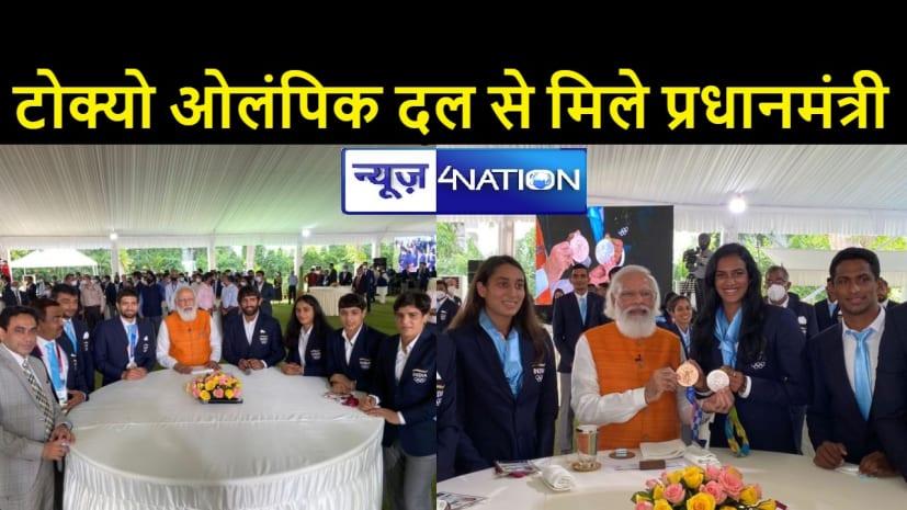 NATIONAL NEWS: टोक्यो ओलंपिक दल से PM नरेंद्र मोदी ने की मुलाकात, प्रधानमंत्री आवास पर रखा गया खास कार्यक्रम
