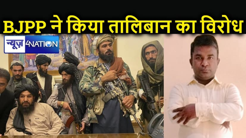 भारत की कश्मीर नीति को भी प्रभावित करेगा अफगानिस्तान पर तालिबान का कब्जा : BJPP
