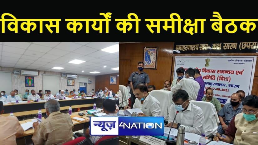 सांसद राजीव प्रताप रूडी ने जनप्रतिनिधियों और अधिकारियों की ली बैठक, विकास कार्यों की समीक्षा कर दिये आवश्यक निर्देश