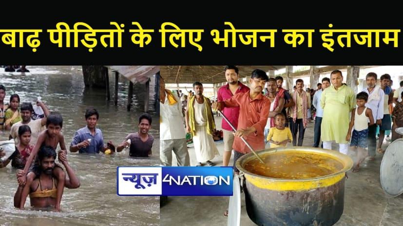 राघोपुर से पलायन कर पटना पहुंचे बाढ़ पीड़ित, चार दिन भूखे रहने पर भी नहीं मिली सरकारी मदद, अब स्वयंसेवी संस्था ने किया भोजन का इंतजाम