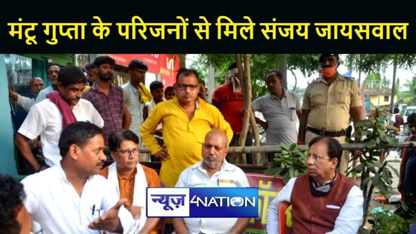 बिहार भाजपा अध्यक्ष डॉ० संजय जायसवाल ने मंटू गुप्ता के परिजनों से की मुलाकात, न्याय और सुरक्षा का दिया भरोसा दिया