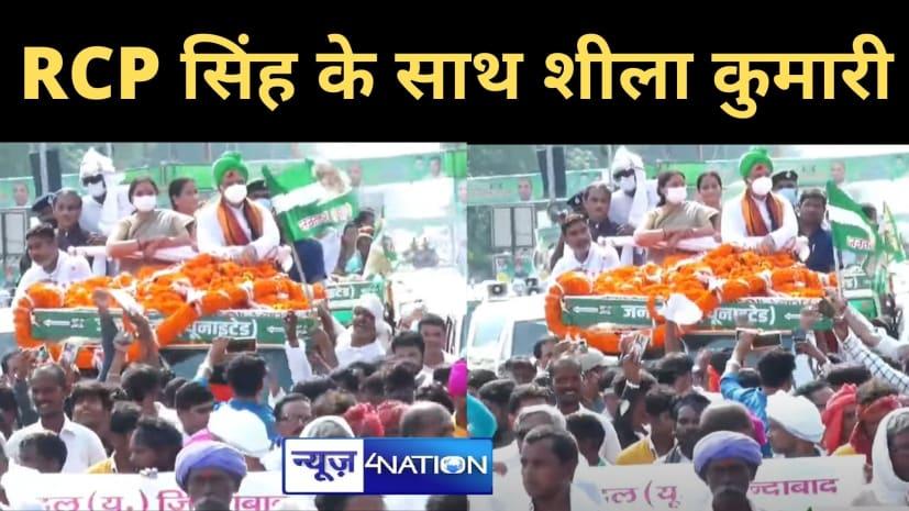 RCP सिंह-शीला कुमारी साथ-साथः CM के जनता दरबार से जल्दी निकल आरसीपी सिंह के रोड-शो में शामिल हो रहीं परिवहन मंत्री