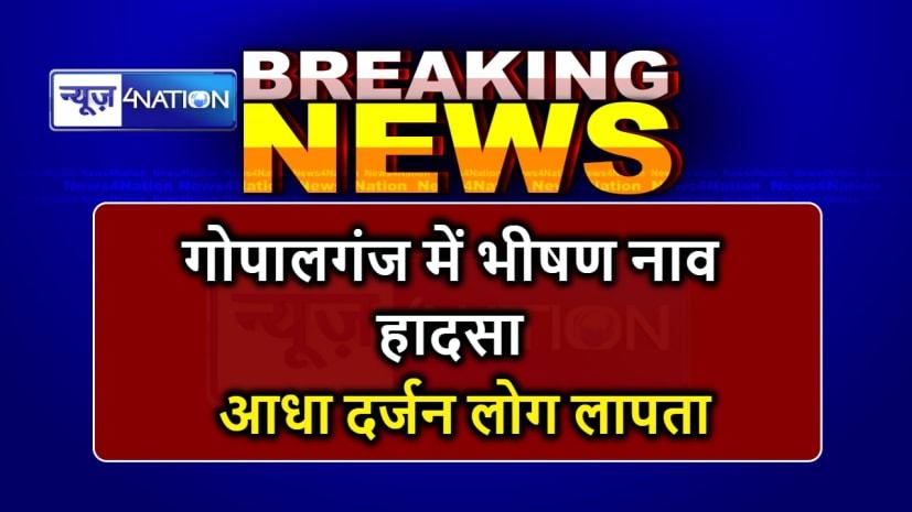 BREAKING NEWS : गोपालगंज में भीषण नाव हादसा, लापता लोगों की तलाश में जुटी गोताखोरों की टीम