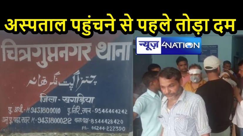 BIHAR NEWS: खगड़िया कोर्ट में प्रैक्टिस करने वाले वकील की हादसे में दर्दनाक मौत, परिजनों में छाया मातम
