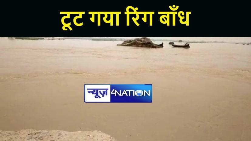 भागलपुर में 20 घंटे में ढाई सौ फीट कट गया रिंग बांध, दर्जनों गाँव में घुसा बाढ़ का पानी