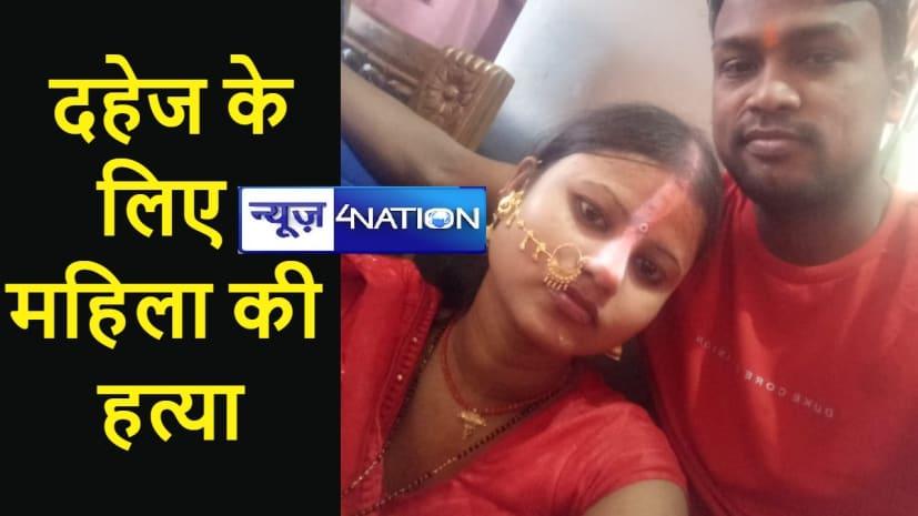दहेज के लिए ससुराल वालों ने महिला की गला दबाकर की हत्या, मृतका के भाई ने पुलिस बुलाकर जीजा को करवाया गिरफ्तार