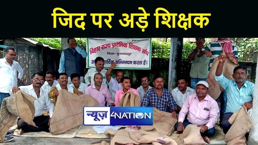 अब मुजफ्फरपुर में शिक्षकों ने बेचा एमडीएम का बोरा, कटिहार के शिक्षक तमीजुद्दीन का निलंबन वापस करने की मांग