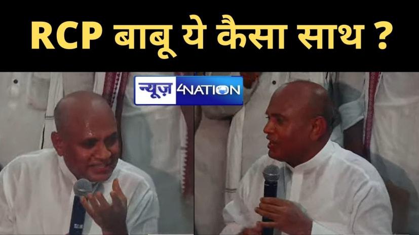 RCP बाबू ये कैसा साथ ? CM नीतीश को अपना नेता भी बताया और जातीय जनगणना की मांग पर नहीं दिया साथ, साफ-साफ बोलने से कतराते रहे