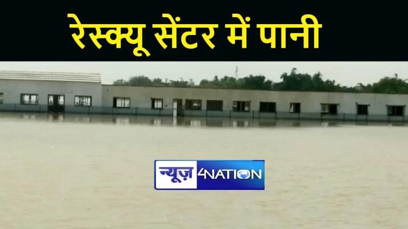 BIHAR NEWS : कर्मनाशा नदी में आई बाढ़ से रेस्क्यू सेंटर में घुसा 4 फुट पानी, जानवरों को दूसरी जगह किया गया शिफ्ट