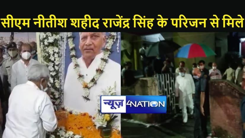 सीएम नीतीश कुमार ने शहीद राजेंद्र सिंह के परिजनों से की मुलाकात, लगभग एक घंटे गुजारने के बाद सीएम आवास लौटे