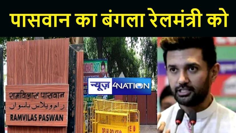 चिराग पासवान को बड़ा झटका! रेल मंत्री अश्विनी वैष्णव को आवंटित हुआ रामविलास पासवान का बंगला, पढ़िए पूरी खबर