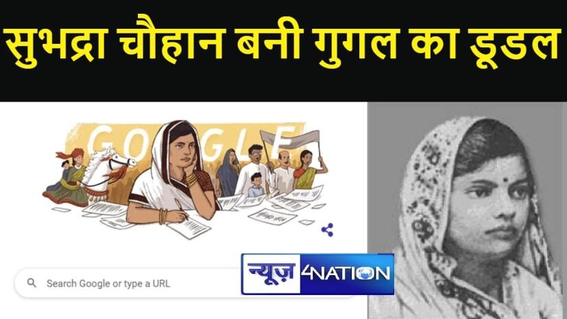 स्वतंत्रता सेनानी और कवयित्री सुभद्रा कुमारी चौहान की 117वीं जयंती पर गुगल ने बनाया डूडल, नौ साल की उम्र में लिखी थी पहली कविता
