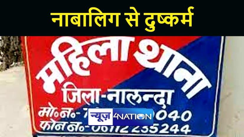 NALANDA NEWS : नाबालिग को झांसा देकर दो युवकों ने किया दुष्कर्म, आरोपियों की तलाश में जुटी पुलिस