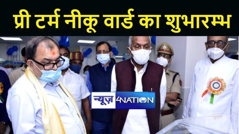 महावीर वात्सल्य अस्पताल में प्री टर्म नीकू वार्ड का हुआ शुभारम्भ, राज्यपाल फागू चौहान ने किया उद्घाटन