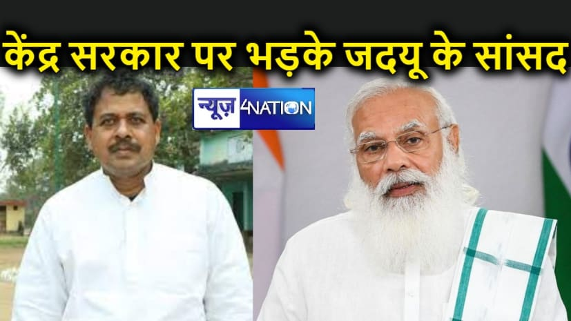 एनडीए के दोनों बड़े दलों की कड़वाहट आई सामने, जदयू सांसद का आरोप – बीजेपी को सिर्फ वोट की चिंता, बिहार के विकास की नहीं