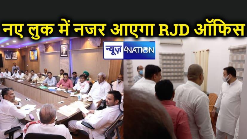 तेजस्वी यादव के निर्देश पर राजद कार्यालय को दिया जा रहा है नया लुक, नई लाइट के साथ बैठने के लिए होगी अधिक जगह