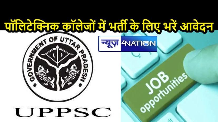 UPPSC RECRUITMENT: 1370 पदों को भरने के लिए यूपीपीएससी ने जारी किया नोटिफिकेशन, 15 अक्टूबर है आवेदन की आखिरी तारीख