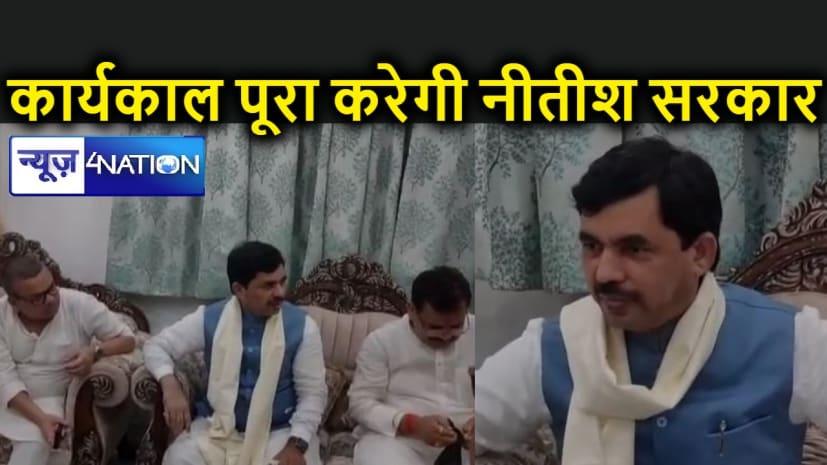 शाहनवाज हुसैन ने कर दिया साफ – 2025 तक नीतीश कुमार हमारे सीएम, चिराग को बताया लोजपा का सांसद