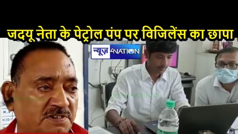 BREAKING NEWS: जदयू नेता कामेश्वर सिंह के पेट्रोल पंप पर विजिलेंस का छापा, भाजपा सांसद के बेटे पर लगाया था चोरी का आरोप