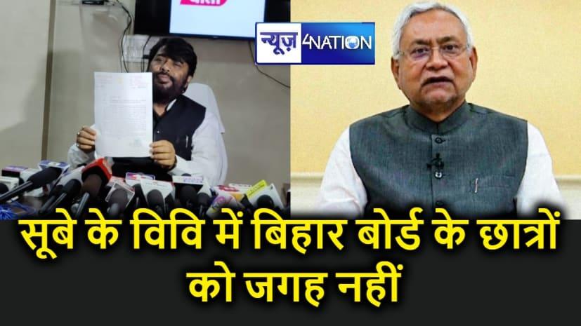 CM साहब... दुर्भाग्य है! शिक्षा बजट 38000 करोड़ और BSEB के 20 फीसदी बच्चों का भी प्रीमियर संस्थानों में नहीं हो रहा नामांकन, BJP एमएलसी ने 'सुशासन' की खोल दी पोल
