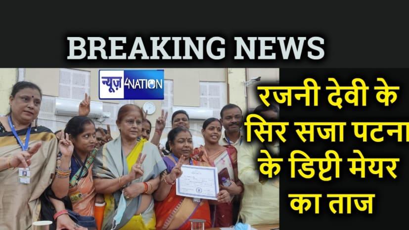 BREAKING NEWS : रजनी देवी होंगी पटना नगर निगम की नई डिप्टी मेयर, 15 वोटों से जीतकर मेयर सीता साहू की बढ़ा दी मुश्किलें