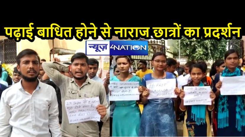 BIHAR NEWS: नालंदा कॉलेज ने छात्रों ने खोला जिला प्रशासन के खिलाफ मोर्चा, चुनाव में पढ़ाई बाधित होने से हैं नाराज