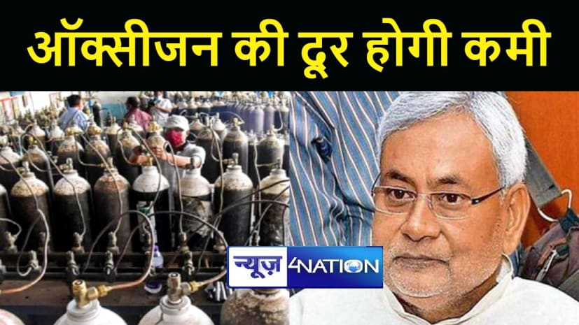 बिहार के अस्पतालों में 70 ऑक्सीजन जेनरेशन प्लांट बनकर तैयार, कल मुख्यमंत्री नीतीश कुमार करेंगे लोकार्पण