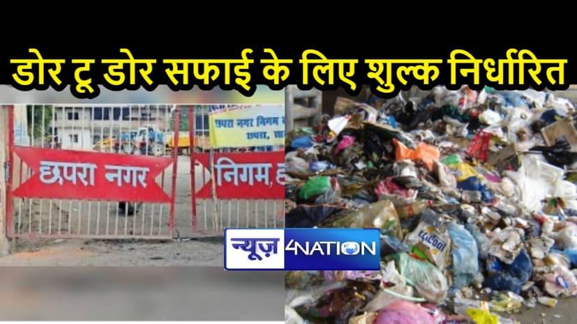 BIHAR NEWS: नगर निगम ने कसी कमर, शहर को चमकाने के लिए नई एंजेसी से करार, नगरवासी ही करेंगे शुल्क भुगतान