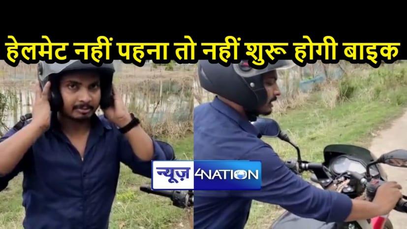 एक हजार रुपए में बचेगी जानः BEC छात्रों ने बनाई ऐसी डिवाइस कि बिना हेलमेट पहने चला ही नहीं पाएंगे बाइक, पढ़ें पूरी खबर...