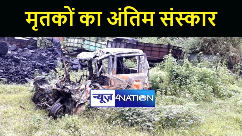 रजरप्पा जाने के दौरान सड़क हादसे में मारे गए युवकों का किया गया अंतिम संस्कार, परिजनों का रो-रोकर बुरा हाल