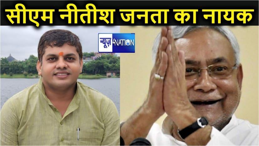 जदयू प्रदेश सचिव ने सीएम नीतीश को बताया  जनता का सच्चा नायक, कहा- बिहार में चाहुंमुखी हो रहा विकास