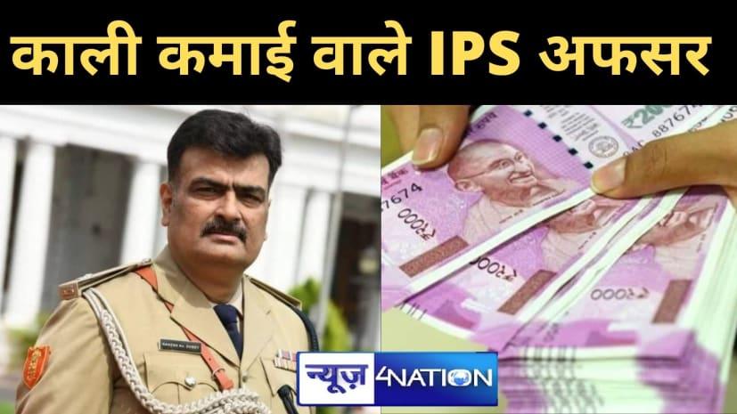 IPS राकेश दुबे के पास अकूत संपत्तिः अनिल सिंह समेत 6 बिल्डरों की कंपनी में लगाया पैसा...करोड़ों रू सूद पर व जमीन खरीदा, वेतन का पैसा खर्च ही नहीं किया
