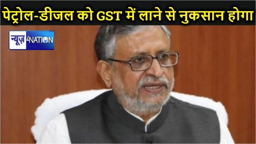 पेट्रोल-डीजल को GST में लाने के विरोधी सुशील मोदी! बिहार समेत अन्य राज्यों को विरोध करने को कहा