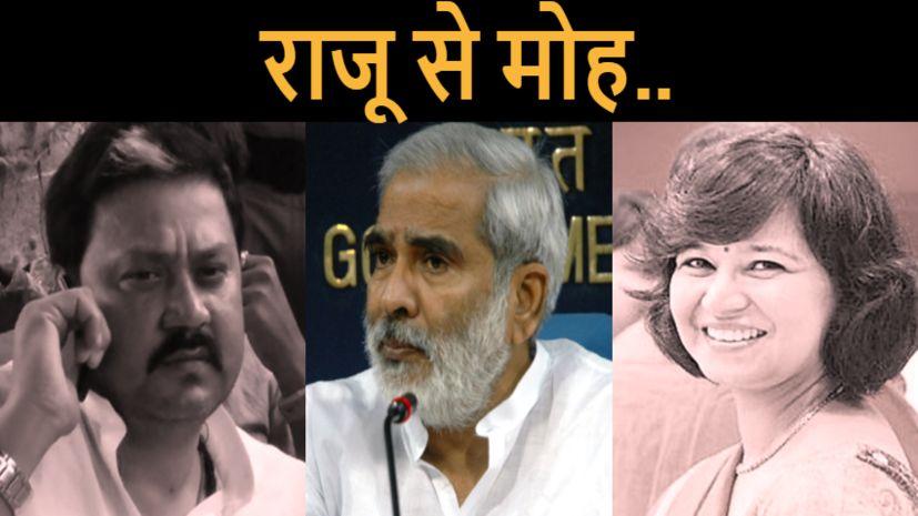 अब JDU के पूर्व विधायक और हत्या के आरोपी राजू सिंह के लिए उमड़ा रघुवंश का प्यार, कहा- चूक से चली गोली