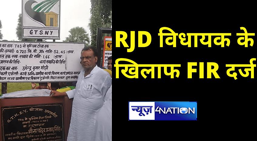 RJD विधायक पर FIR दर्ज ,वायरल वीडियो में अमर्यादित भाषा और भड़काने का आरोप