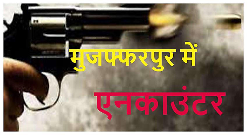 मुजफ्फरपुर में पुलिस और शराब माफियाओं के बीच मुठभेड़, 15 राउंड चली गोलियां
