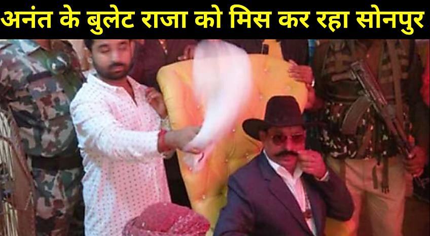 बाहुबली विधायक अनंत सिंह के दुलरुआ 'बुलेट राजा' को मिस कर रहा है सोनपुर