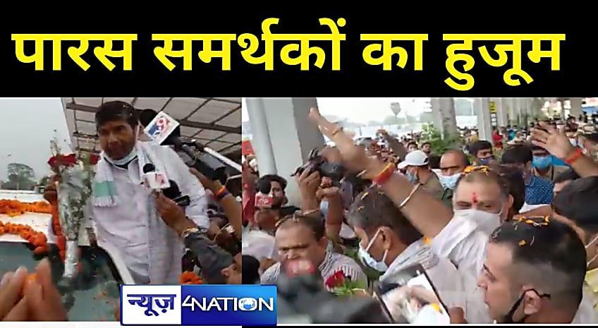 पारस-सूरजभान के समर्थकों का हुजूमः मुट्ठी भर चिराग समर्थकों की हवा निकली, लोजपा कार्यालय पर पारस का कब्जा