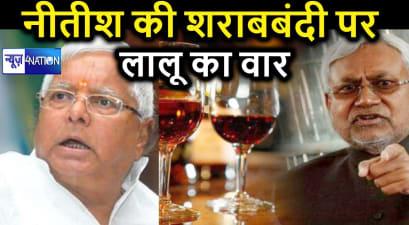 देशभर में 'शराबबंदी' लागू करने के बयान पर लालू यादव का नीतीश कुमार पर निशाना