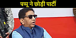 पप्पू ने पार्टी छोड़ी, भाजपा-जेडीयू में खुशी, अब पूर्णिया सीट पर जीत तय मान रहा है NDA