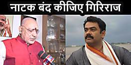 बेटिकट गिरिराज सिंह की घेराबंदी शुरू, उनकी ही पार्टी के एमएलसी ने कहा- माया समेटकर बेगूसराय जाइए