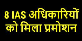 बिहार में 8 IAS अधिकारियों को मिला प्रमोशन, देखें पूरी लिस्ट