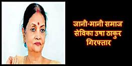 बड़ी खबर : प्रसिद्ध समाज सेविका उषा ठाकुर गिरफ्तार, केन्द्रीय मंत्री से ब्लैकमेलिंग करने का है आरोप