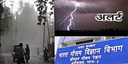 मौसम विभाग का अलर्ट,बिहार के इन पांच जिलों में अगले कुछ घंटों में तेज आंधी के साथ बारिश  की संभावना..