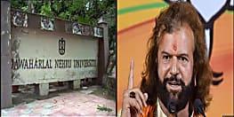 बीजेपी के सांसद ने कहा-JNU का नाम बदलकर कर दिया जाए MNU, जानिए एमएनयू का मतलब