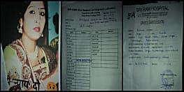 सिस्टम पर सवाल! पीएमसीएच की जांच रिपोर्ट में डेंगू निकला नन रिएक्टिव...निजी अस्पताल ने डेंगू से हुई मौत का सर्टिफिकेट किया जारी
