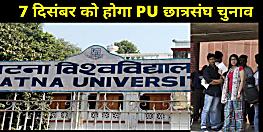 7 दिसंबर को होगा PU छात्रसंघ का चुनाव, उम्मीदवारों के खर्च पर होगी पैनी नजर