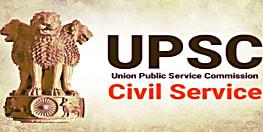 UPSC की तैयारी कर रहे छात्रों के लिए बुरी खबर, कम हो सकती है इतनी वैकेंसी